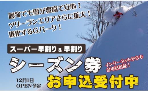 GETO夏油高原スキー場 2018‐2019 シーズン券