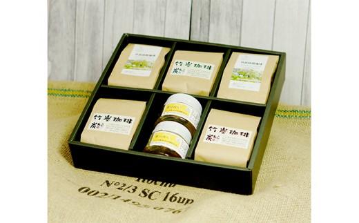 No.137 森をまもるコーヒー!竹炭焙煎珈琲&ハチミツセット(豆)