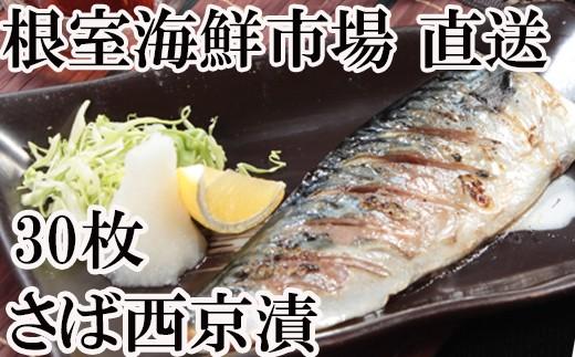 CA-60050 根室海鮮市場<直送>脂の乗ったさば西京漬け30枚