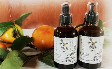 [№5533-0074]100%天然発酵ハリヨの柿酢 生搾り(卓上スポイトタイプ)