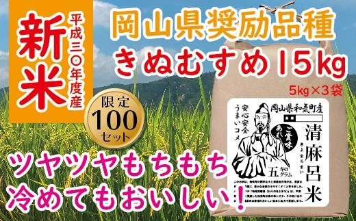 CC-57 和気町産「清麻呂米」 品種:きぬむすめ 15kg(5kg×3袋)