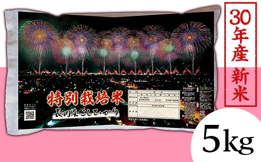 【H30年産】新潟県長岡産コシヒカリ(特別栽培米)5kg
