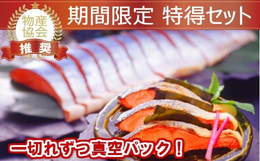 甘口紅鮭1尾(1切れ真空)[4615435]
