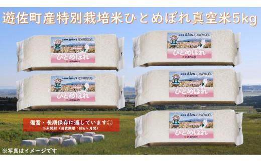 242 遊佐町産特別栽培米ひとめぼれ真空米5kg