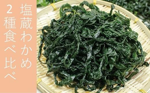 ■三陸産塩蔵わかめ2種食べ比べセット(茎無・茎付)