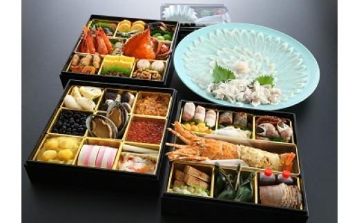 (1652) 贅沢~おせち料理「慶春」(4人前)八寸三段重と本ふぐ刺身(4人前)(ヒレ酒用ヒレ付き)1皿