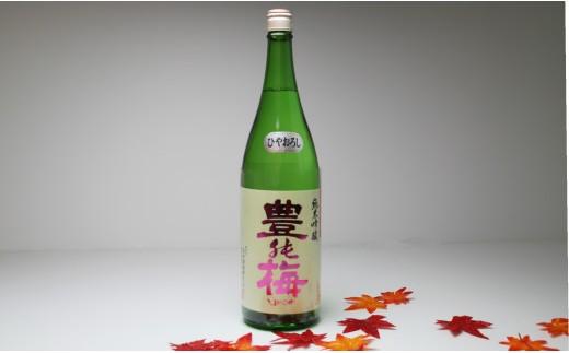 U-47 【秋限定】豊能梅 純米吟醸ひやおろし(1800ml)