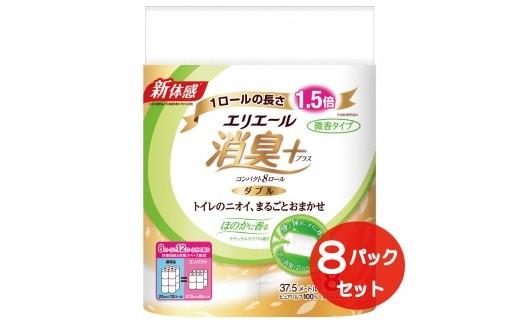 0015-10-11. エリエール 消臭+トイレットティシュー ほのかに香るナチュラルクリアの香り コンパクトダブル8R×8パック