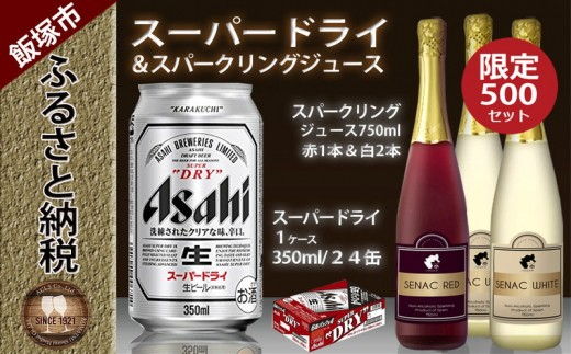 【A-289】アサヒ スーパードライ 24本とスパークリングジュース3本