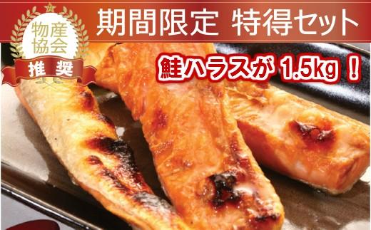 紅鮭ハラス500g3袋[4614315]