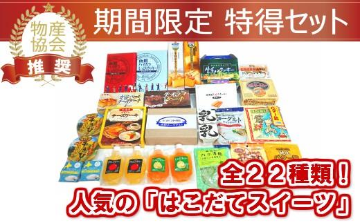 函館ハイカラ洋菓子22品目セット[4607686]