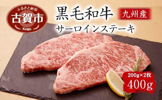 K4607 九州産 黒毛和牛 サーロインステーキ 400g