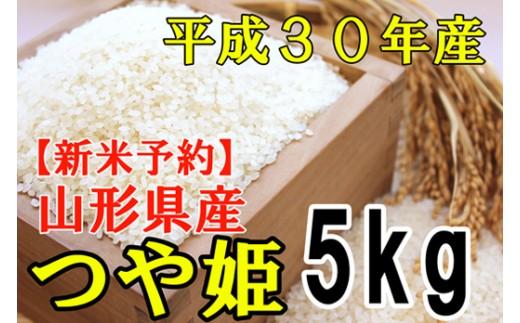 【新米予約】平成30年産 山形県産つや姫5kg