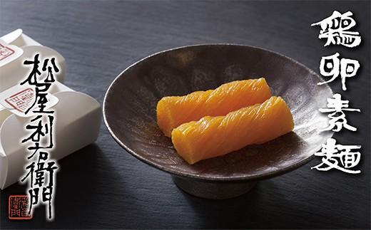 D38-02 日本三代銘菓 福岡博多が誇る伝統菓子「鶏卵素麺」ひねり12個入り