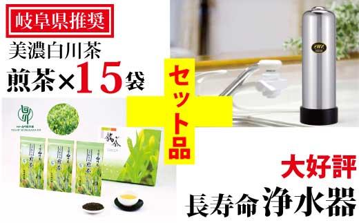 【240003】農薬不使用高級美濃白川の煎茶と超長寿命カートリッジ浄水器