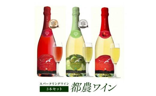Aa5 都農ワイン3本セット(スパークリングワイン キャンベル・アーリー、スパークリングワイン うめ、スパークリングワイン マンゴー)
