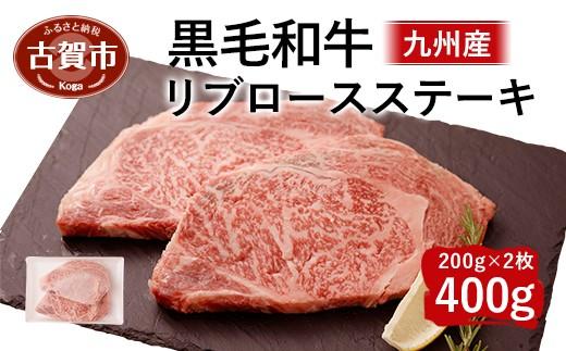 K4609 九州産 黒毛和牛 リブロース ステーキ 400g