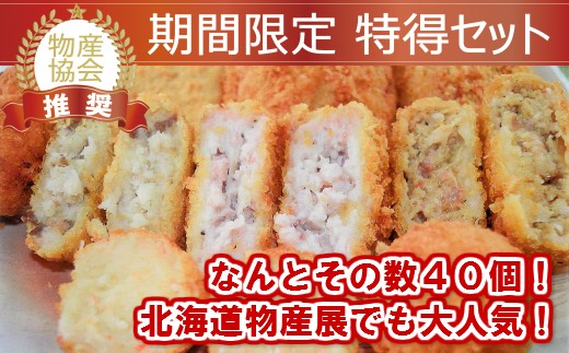 ひこま豚肉コロッケと函館メンチセット[4614159]
