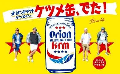 【10月までの期間限定!】オリオンドラフト「ケツメイシデザイン缶」【350ml缶×24本】