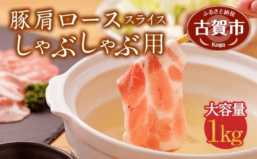 K4613 大容量 九州産 豚肩ロース肉 スライス しゃぶしゃぶ用 1kg