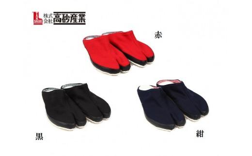 010-1307 倭紋-わもん-地下足袋 刺子つっかけ
