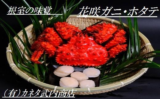 CC-47004 【北海道根室産】花咲ガニ3尾(計1.5kg)、ホタテ貝柱300g