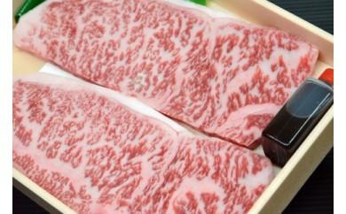 勝山産特製にんにくダレで楽しむ福井県産高級黒毛和牛「若狭牛サーロインステーキ200g×2」
