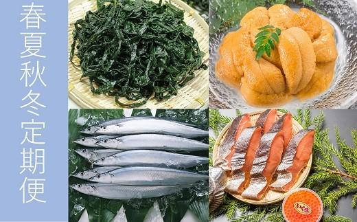 ■大槌町海の味わい春夏秋冬定期便(キスケエクスプレス)