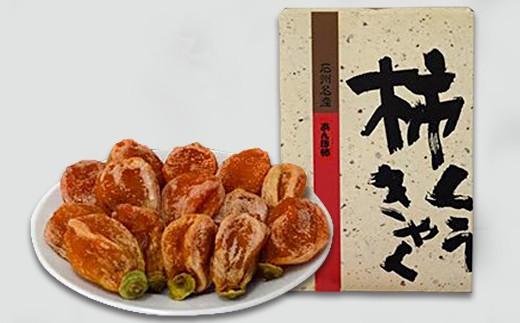 833.【先行予約】柿くうきゃく(あんぽ柿)10個入り
