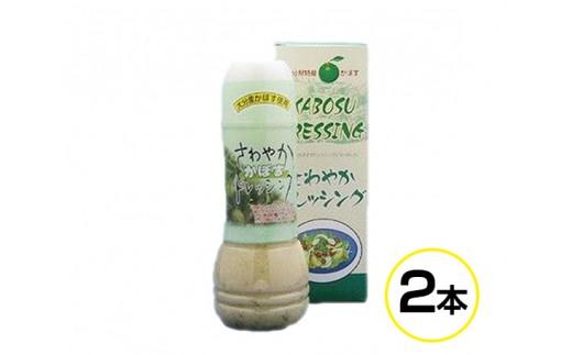 No.633 かぼすさわやかドレッシング 2本セット / カボス  調味料 たれ 果汁 大分県 おすすめ