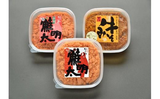 (1660) 味市春香なごみ 鮭明太セット ~鮭明太・大人の鮭明太・うし大臣の牛みそ~