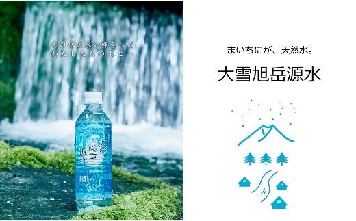 【9000100】定期配送 1年コース まいにちが、天然水。「大雪旭岳源水」(2L×12本×12回配送)