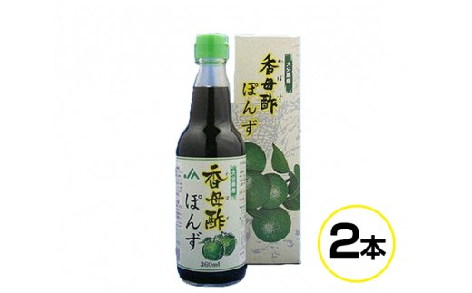 No.632 かぼすぽん酢 2本セット / カボス 香母酢 ポン酢 ぽんず 調味料 コク 大分県 おすすめ