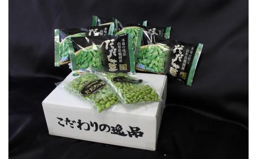 A30-651 冷凍だだちゃ豆 さや付&むき豆セットA