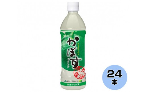 No.641 かぼすドリンク / 飲み物 ジュース 果汁飲料 カボス スポーツドリンク 大分県 人気
