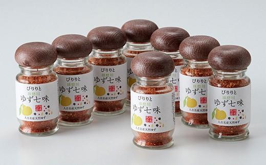風味最香!人吉球磨産の『ゆず七味』25g×8本