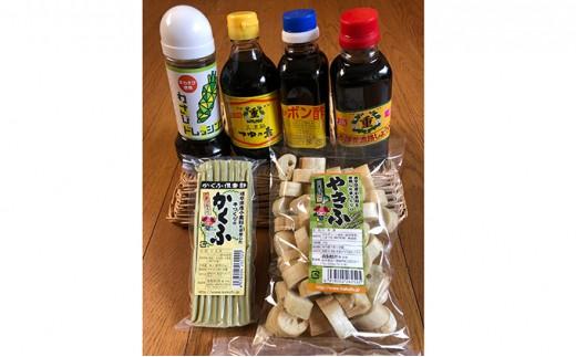 [№5572-0019]神戸町の特産品『ごうどブランド』アソートセット(小)