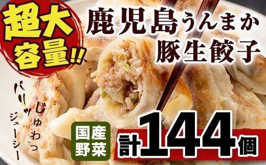 A-516 大容量!鹿児島うんまか豚生餃子(144個・12個入×12P)野菜は全て国産!焼餃子も水餃子にも!おかずにおつまみに♪