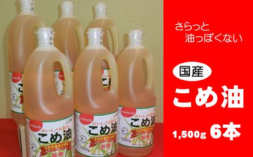 b_07 八十八屋 こめ油(1,500g)×6本