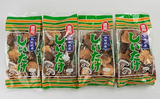 人吉球磨産『大容量徳用椎茸』 4袋【1.2キロ!】
