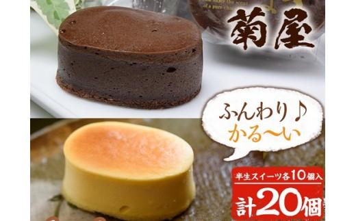 A-519 チーズとチョコのふわっふわのスフレタイプのプチケーキ!半生チーズ・半生ちょこ詰合せ(各5個入計10個×2箱)