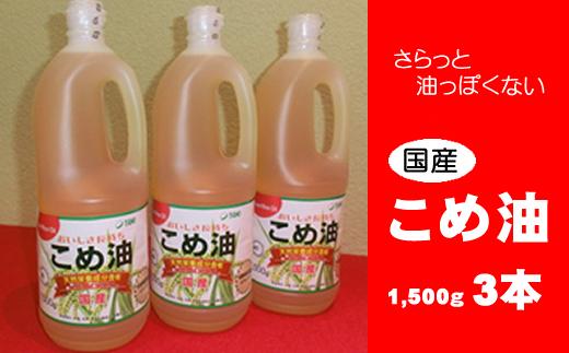 a_16 八十八屋 こめ油(1,500g)×3本