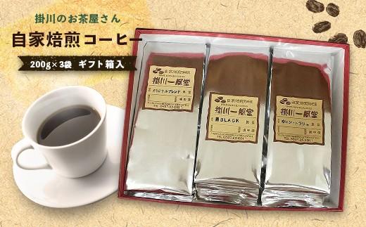 73 掛川のお茶屋さん「自家焙煎コーヒー」200g×3袋 ギフト箱入 掛川一風堂