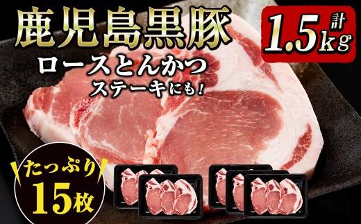 A-287 【明治維新150周年】極上鹿児島黒豚ロースとんかつ15枚