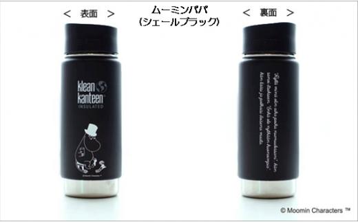 【ムーミン基金限定品】MOOMIN ワイドインスレートボトル 16オンス(ムーミンパパ:シェールブラック)