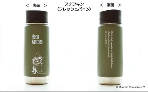 【ムーミン基金限定品】MOOMIN ワイドインスレートボトル 16オンス(スナフキン:フレッシュパイン)