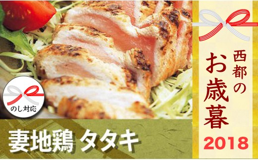 1.1-99 【お歳暮企画!!】妻地鶏タタキBセット