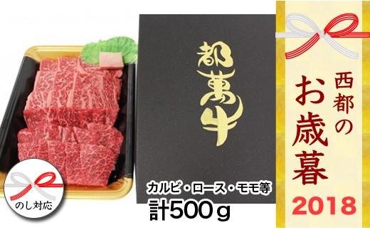 1.1-41 【お歳暮企画!!】都萬牛 焼肉セット500