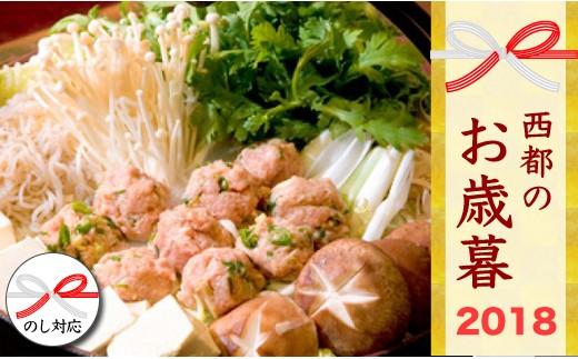 1.1-36 【お歳暮企画!!】日向鶏鍋セット