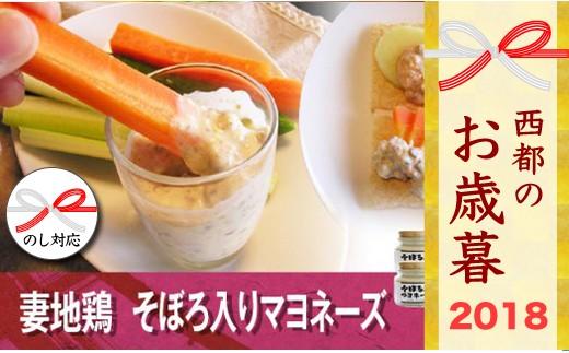 1.1-96 【お歳暮企画!!】妻地鶏そぼろ入りマヨネーズBセット